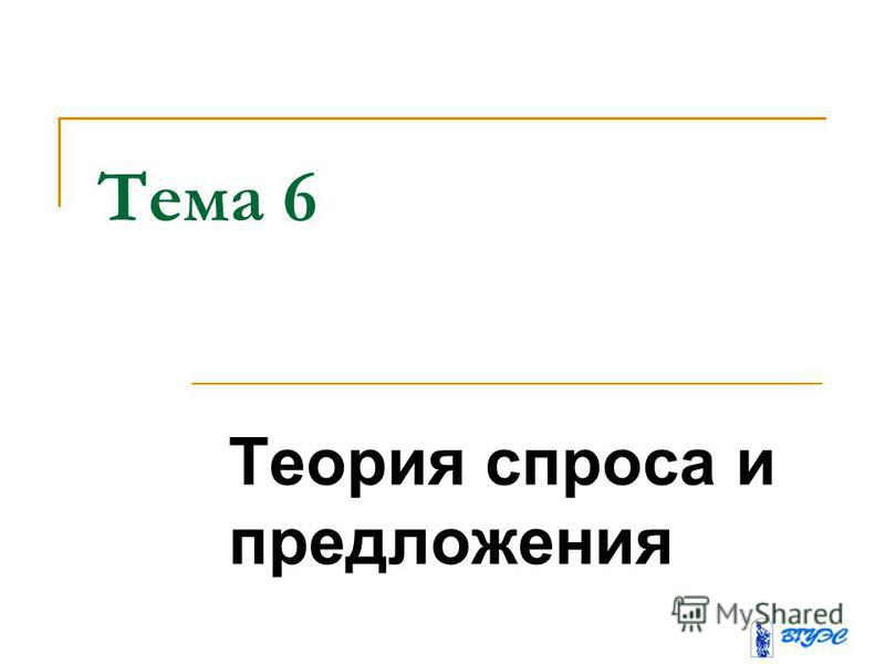 Тема 6 Теория спроса и предложения