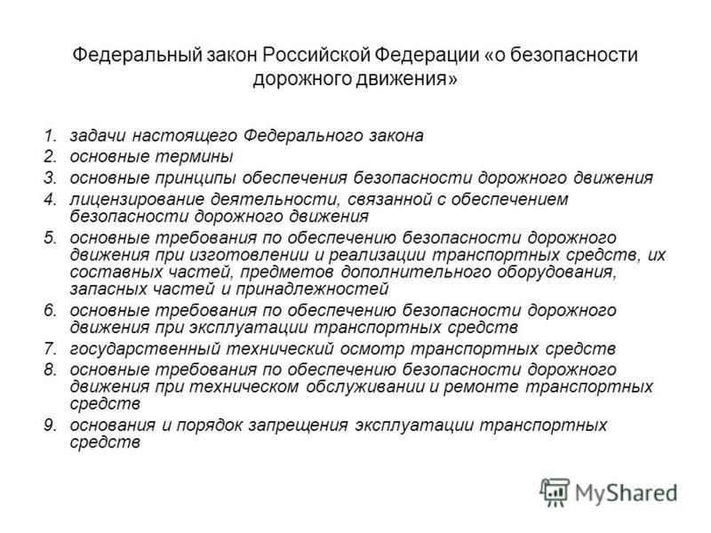 Федеральный закон Российской Федерации «о безопасности дорожного движения» 1. задачи настоящего Федерального закона 2. основные термины 3. основные принципы обеспечения безопасности дорожного движения 4. лицензирование деятельности, связанной с обесп