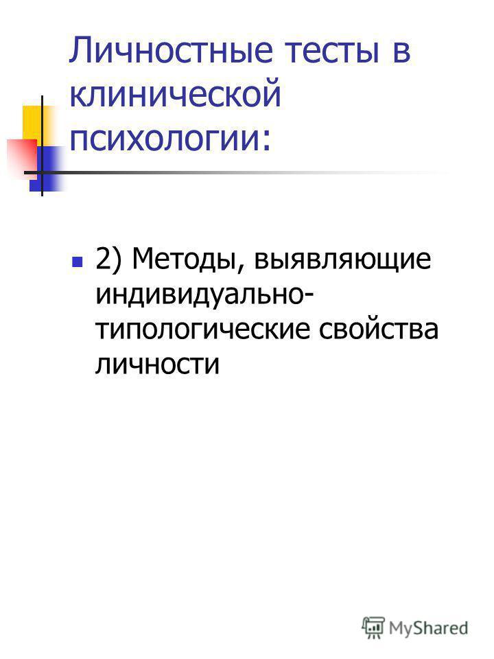 Личностные тесты в клинической психологии: 2) Методы, выявляющие индивидуально- типологические свойства личности