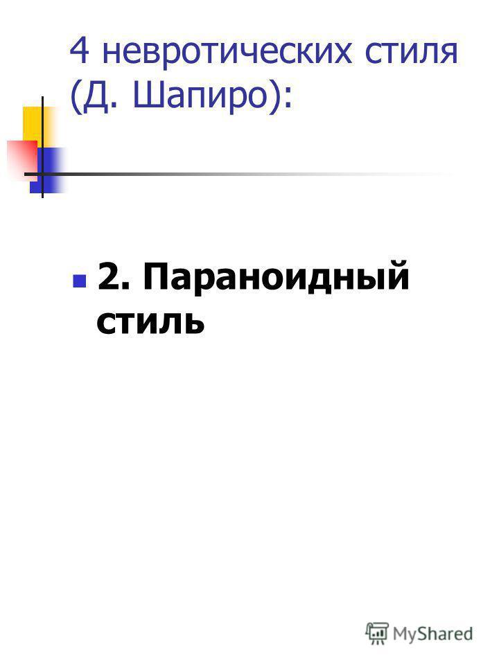 4 невротических стиля (Д. Шапиро): 2. Параноидный стиль