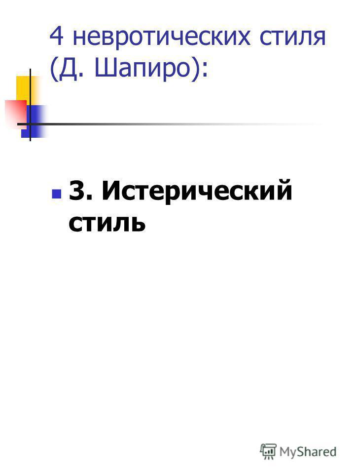 4 невротических стиля (Д. Шапиро): 3. Истерический стиль