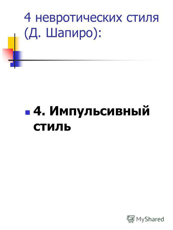 4 невротических стиля (Д. Шапиро): 4. Импульсивный стиль