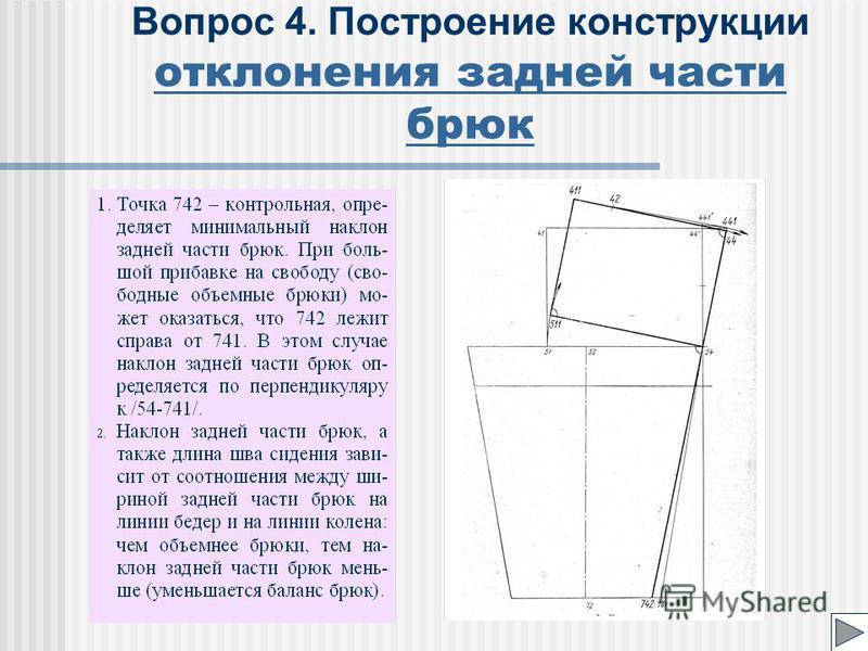 Вопрос 4. Построение конструкции отклонения задней части брюк отклонения задней части брюк