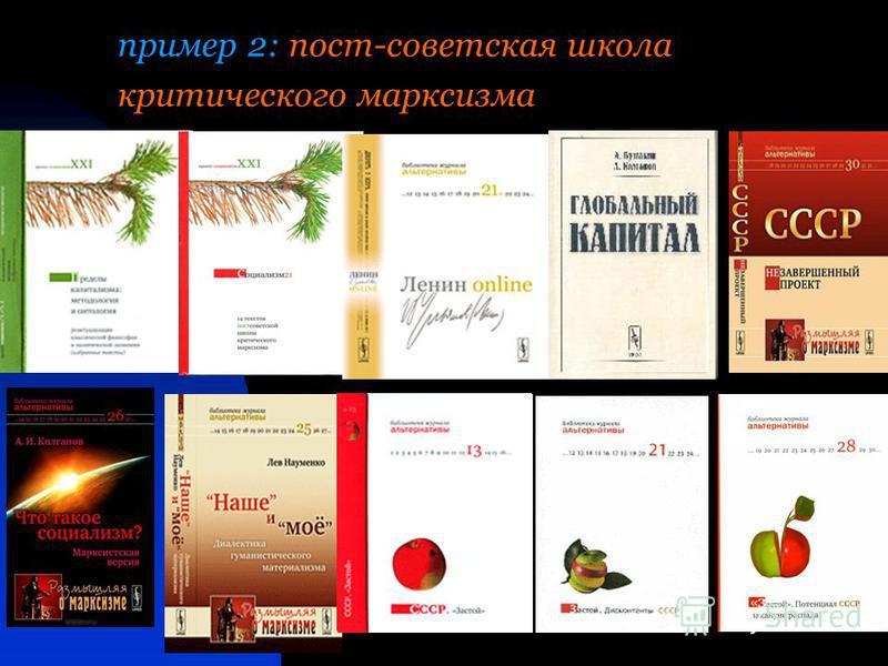 пример 2: пост-советская школа критического марксизма