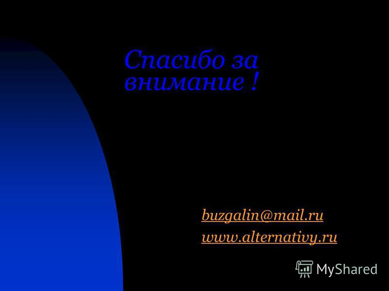 Спасибо за внимание ! buzgalin@mail.ru www.alternativy.ru