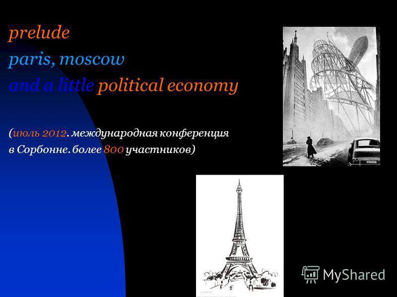 prelude paris, moscow and a little political economy (июль 2012. международная конференция в Сорбонне. более 800 участников)