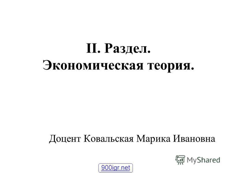 II. Раздел. Экономическая теория. Доцент Ковальская Марика Ивановна 900igr.net