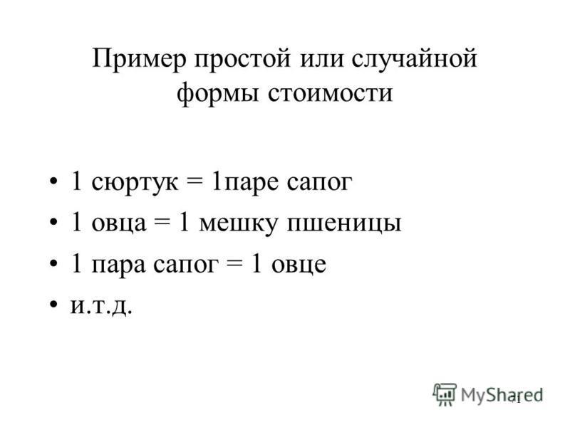 71 Пример простой или случайной формы стоимости 1 сюртук = 1 паре сапог 1 овца = 1 мешку пшеницы 1 пара сапог = 1 овце и.т.д.