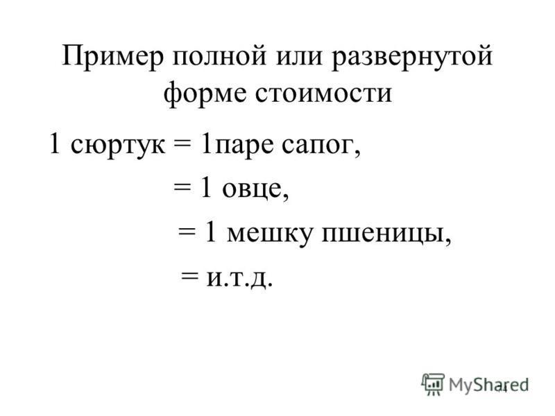 74 Пример полной или развернутой форме стоимости 1 сюртук = 1 паре сапог, = 1 овце, = 1 мешку пшеницы, = и.т.д.