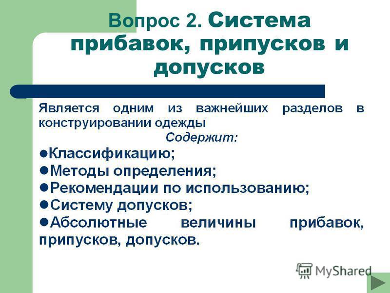 Вопрос 2. Система прибавок, припусков и допусков