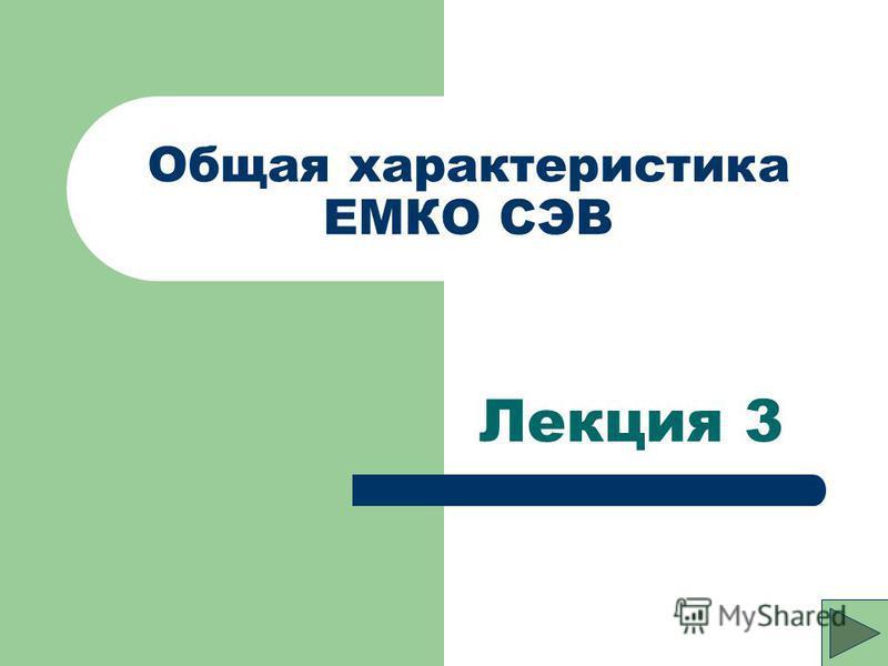 Общая характеристика ЕМКО СЭВ Лекция 3