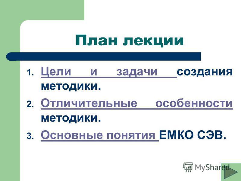 План лекции 1. Цели и задачи создания методики. Цели и задачи 2. Отличительные особенности методики. Отличительные особенности 3. Основные понятия ЕМКО СЭВ. Основные понятия