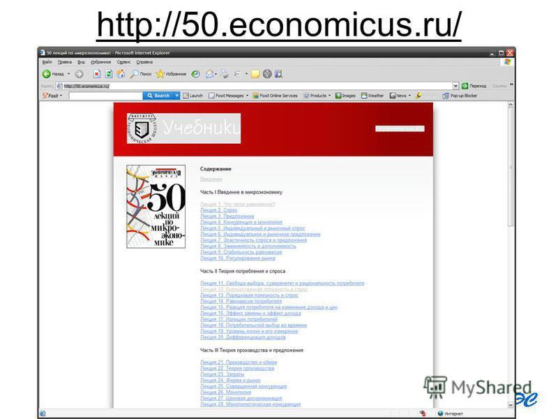 http://50.economicus.ru/