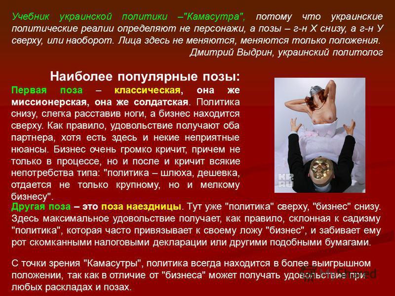 Учебник украинской политики –