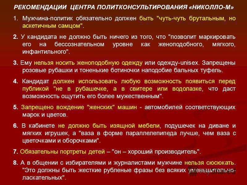 РЕКОМЕНДАЦИИ ЦЕНТРА ПОЛИТКОНСУЛЬТИРОВАНИЯ «НИКОЛЛО-М» 1.Мужчина-политик обязательно должен быть