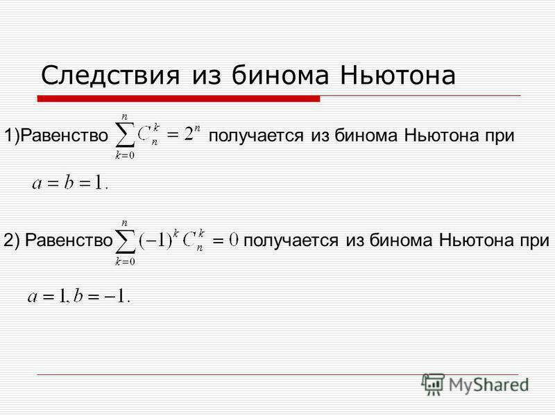 Следствия из бинома Ньютона получается из бинома Ньютона при 1)Равенство 2) Равенство