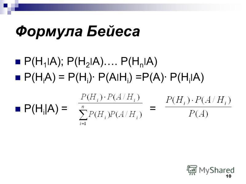 10 Формула Бейеса P(H 1 ׀A); P(H 2 ׀A)…. P(H n ׀A) P(H i A) = P(H i ) P(A׀H i ) =P(A) P(H i ׀A) P(H i |A) = =