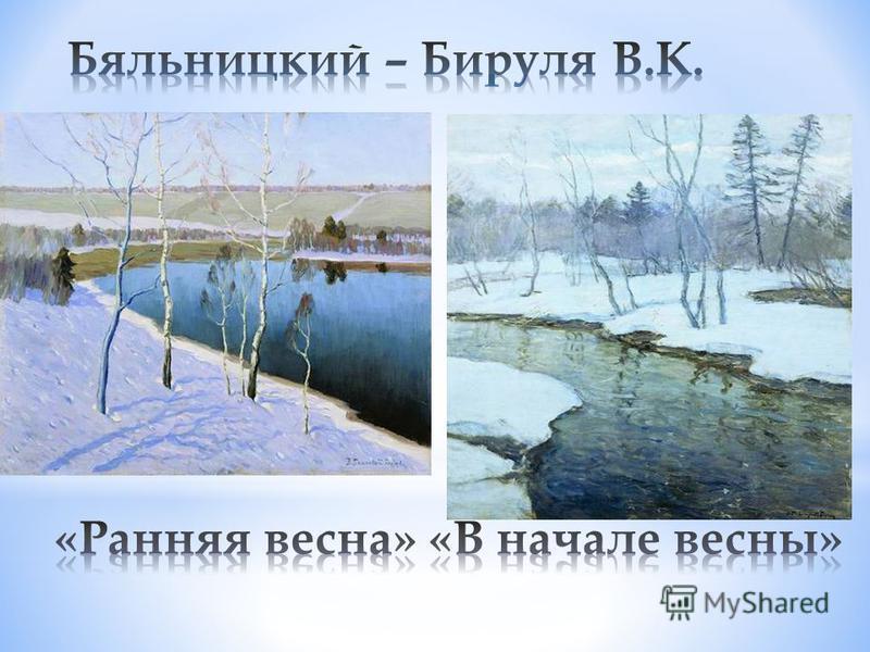 Презентация учителя начальных классов МБОУ СОШ 11 Глухих Татьяны Афанасьевны