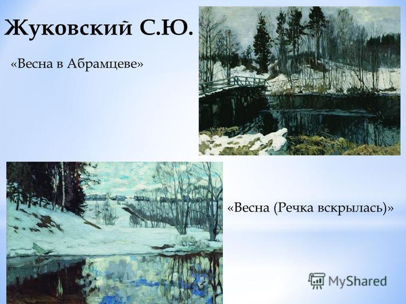 Жуковский С.Ю. «Пробуждение природы (Ранняя весна) «Ранняя весна (Беседка в парке) »