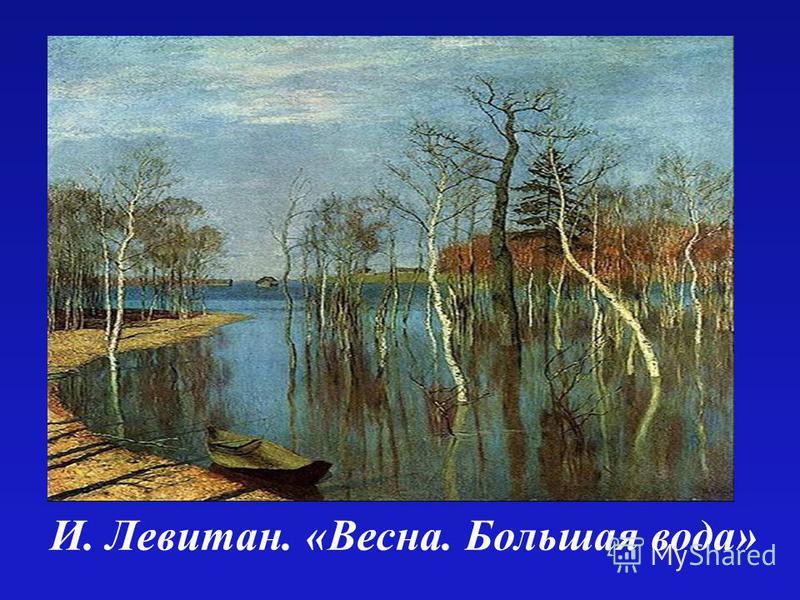 И. Левитан. «Весна. Большая вода»