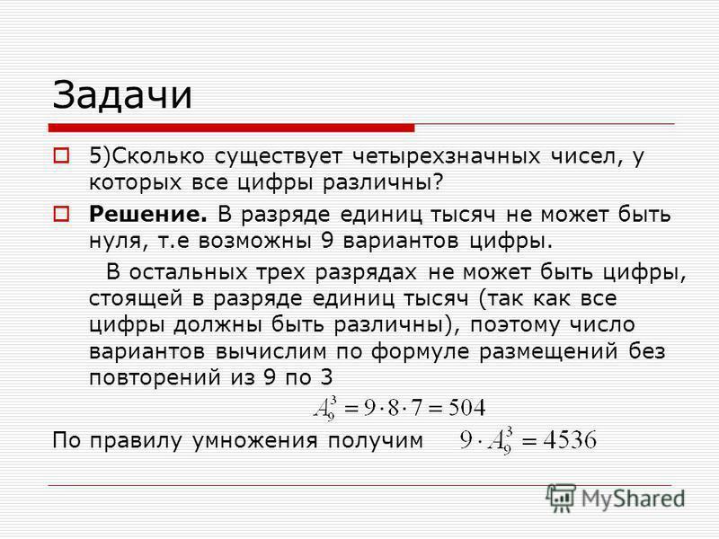 Задачи 5)Сколько существует четырехзначных чисел, у которых все цифры различны? Решение. В разряде единиц тысяч не может быть нуля, т.е возможны 9 вариантов цифры. В остальных трех разрядах не может быть цифры, стоящей в разряде единиц тысяч (так как