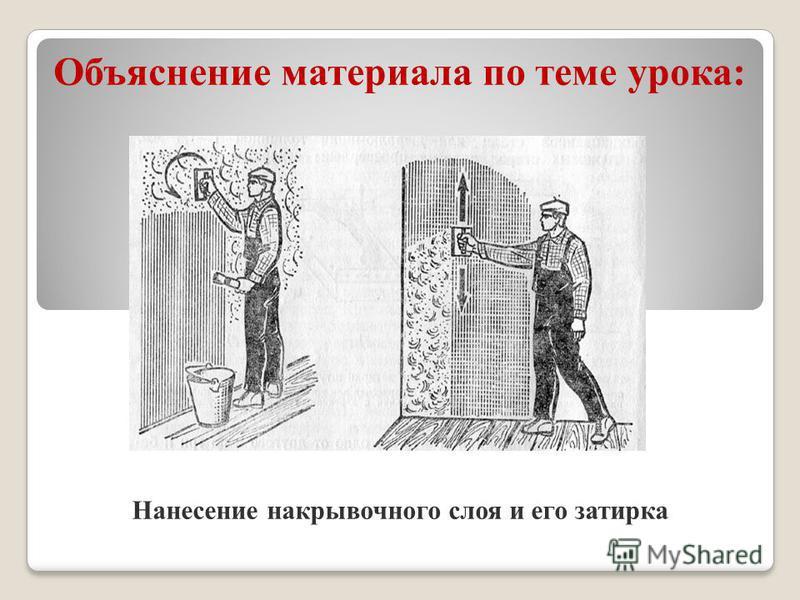 Объяснение материала по теме урока: Нанесение накрывочного слоя и его затирка