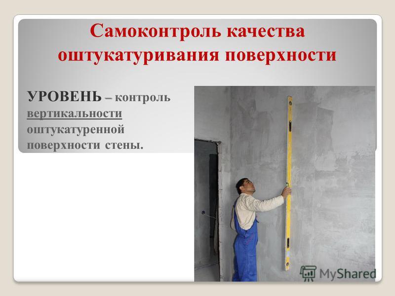 Самоконтроль качества оштукатуривания поверхности – УРОВЕНЬ – контроль вертикальности оштукатуренной поверхности стены.