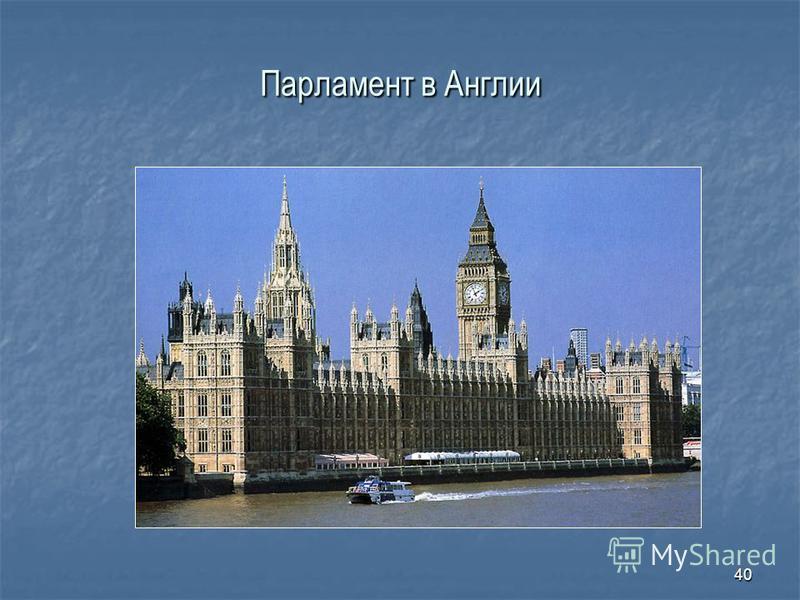40 Парламент в Англии