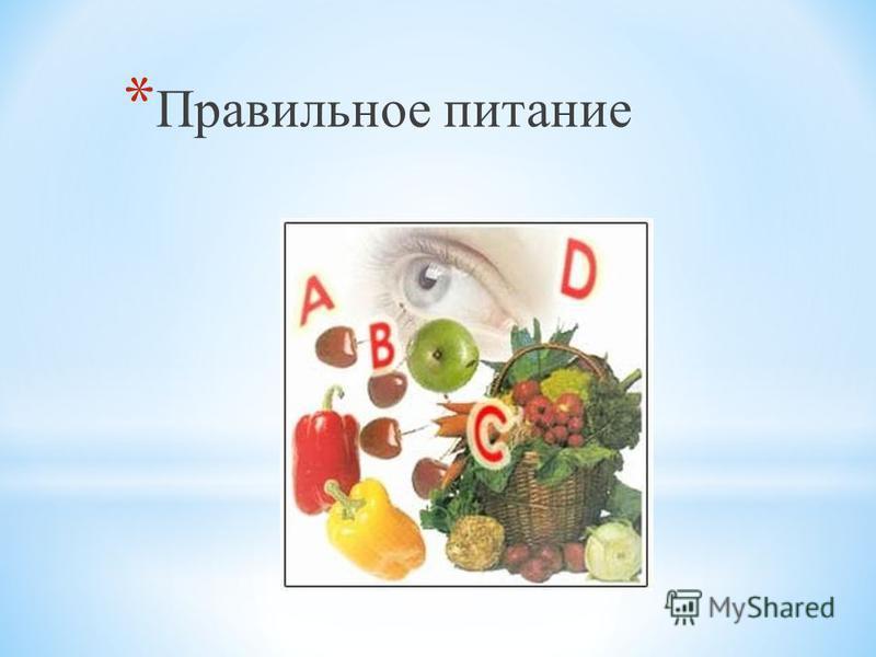 * Правильное питание