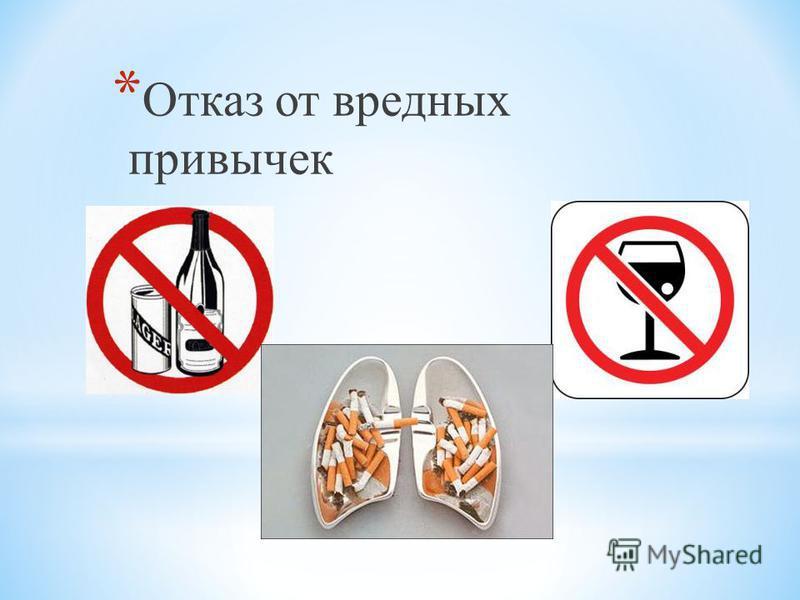 * Отказ от вредных привычек