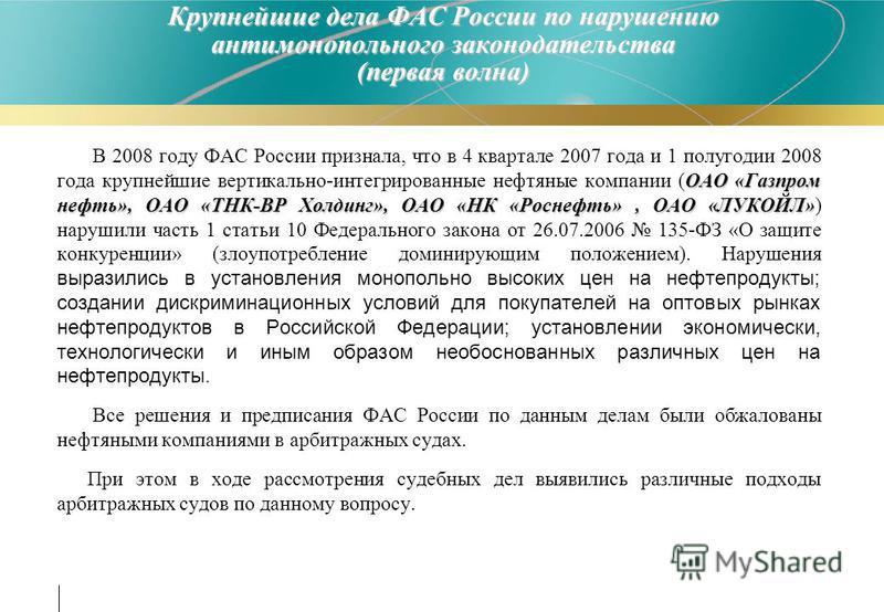 ОАО «Газпром нефть», ОАО «ТНК-ВР Холдинг», ОАО «НК «Роснефть», ОАО «ЛУКОЙЛ» В 2008 году ФАС России признала, что в 4 квартале 2007 года и 1 полугодии 2008 года крупнейшие вертикально-интегрированные нефтяные компании (ОАО «Газпром нефть», ОАО «ТНК-ВР