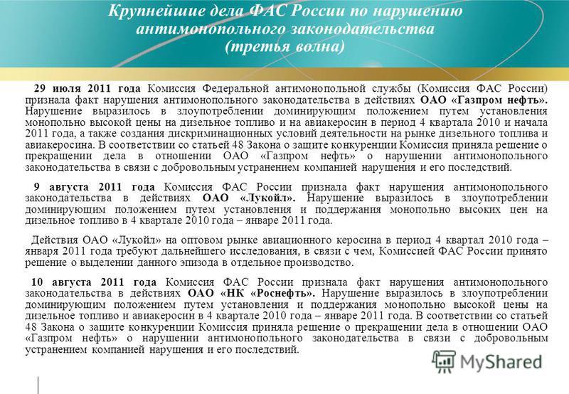 29 июля 2011 года Комиссия Федеральной антимонопольной службы (Комиссия ФАС России) признала факт нарушения антимонопольного законодательства в действиях ОАО «Газпром нефть». Нарушение выразилось в злоупотреблении доминирующим положением путем устано