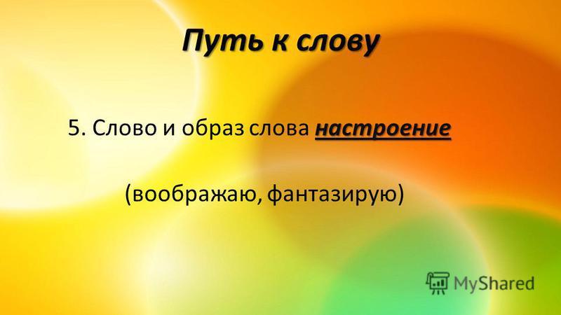 настроение 5. Слово и образ слова настроение (воображаю, фантазирую)