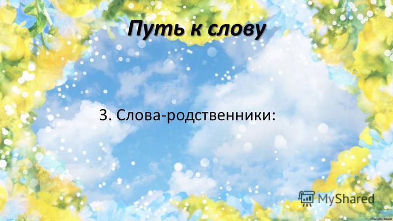 Путь к слову 3. Слова-родственники:
