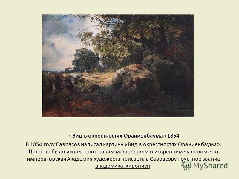 Алексей Кондратьевич Саврасов (1830-1897) Р усский художник-пейзажист, один из членов-учредителей Товарищества передвижников, автор хрестоматийного пейзажа «Грачи прилетели». Б ыл одним из основоположников русской пейзажной живописи. В 1850 году он о
