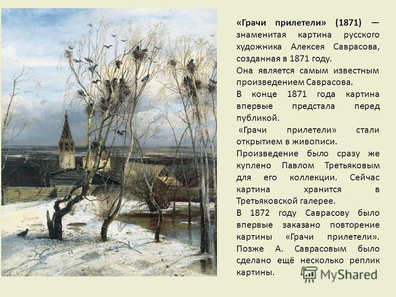 «Вид в окрестностях Ораниенбаума» 1854 В 1854 году Саврасов написал картину «Вид в окрестностях Ораниенбаума». Полотно было исполнено с таким мастерством и искренним чувством, что императорская Академия художеств присвоила Саврасову почетное звание