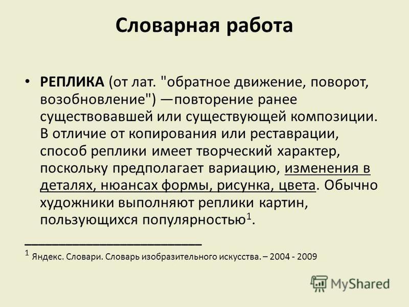 «Грачи прилетели» (1871) знаменитая картина русского художника Алексея Саврасова, созданная в 1871 году. Она является самым известным произведением Саврасова. В конце 1871 года картина впервые предстала перед публикой. «Грачи прилетели» стали открыти