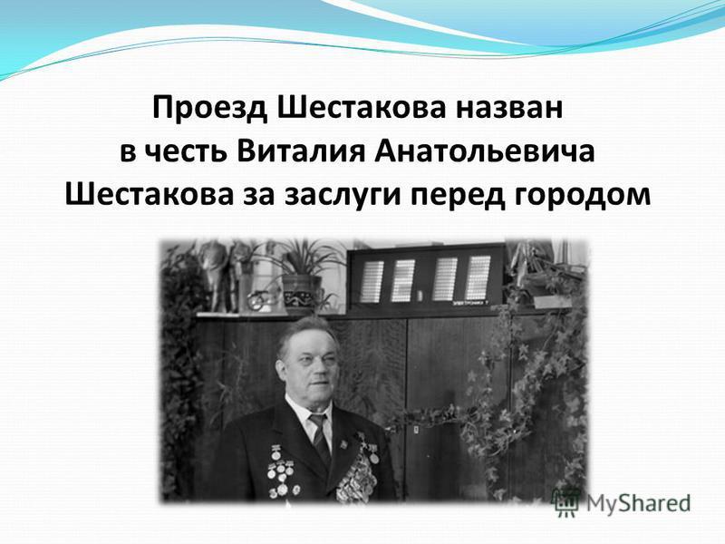 Проезд Шестакова назван в честь Виталия Анатольевича Шестакова за заслуги перед городом