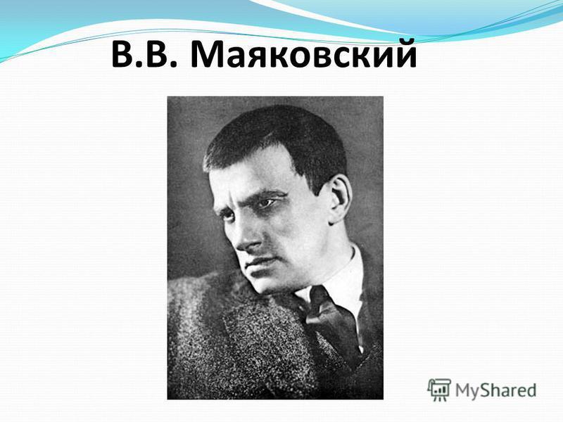 В.В. Маяковский