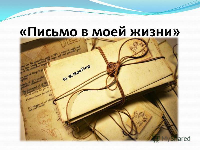 «Письмо в моей жизни»