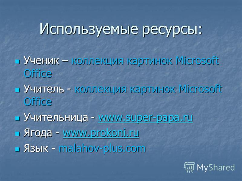 Используемые ресурсы: Ученик – коллекция картинок Microsoft Office Ученик – коллекция картинок Microsoft Office Учитель - коллекция картинок Microsoft Office Учитель - коллекция картинок Microsoft Office Учительница - www.super-papa.ru Учительница -