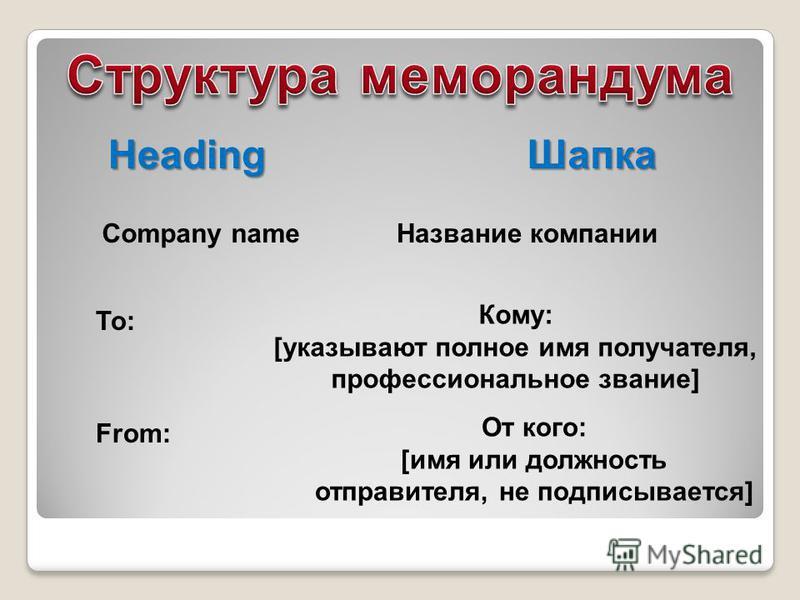 Heading Шапка Company name To: From: Название компании От кого: [имя или должность отправителя, не подписывается] Кому: [указывают полное имя получателя, профессиональное звание]