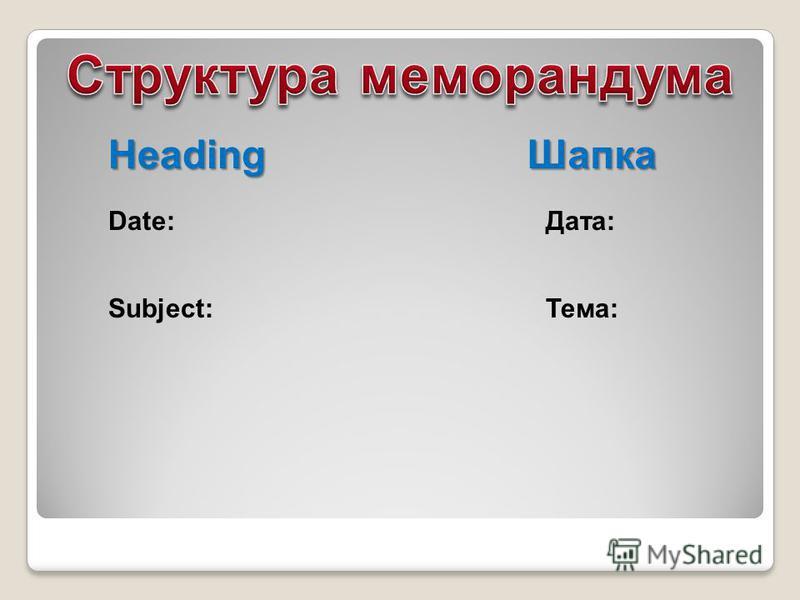 Heading Шапка Subject:Тема: Date:Дата: