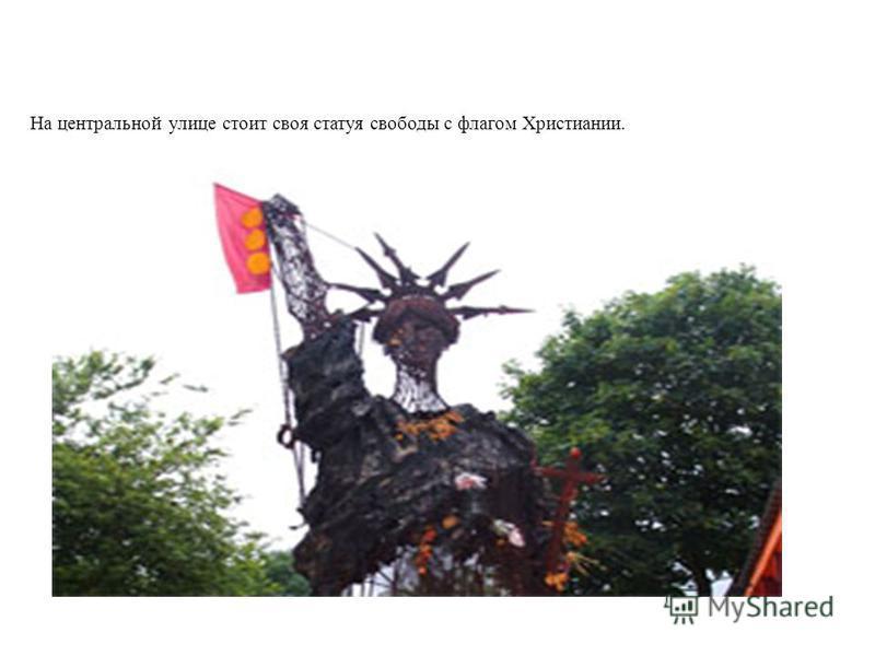 На центральной улице стоит своя статуя свободы с флагом Христиании.