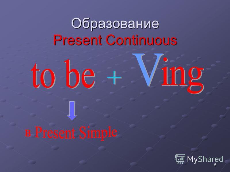 5 Образование Present Continuous