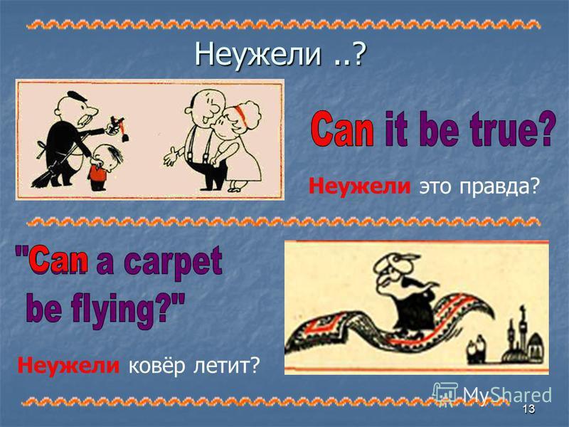 13 Неужели..? Неужели это правда? Неужели ковёр летит?