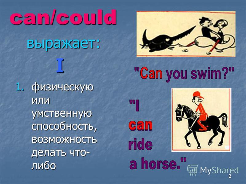 3 can/could выражает: 1. физическую или умственную способность, возможность делать что- либо I
