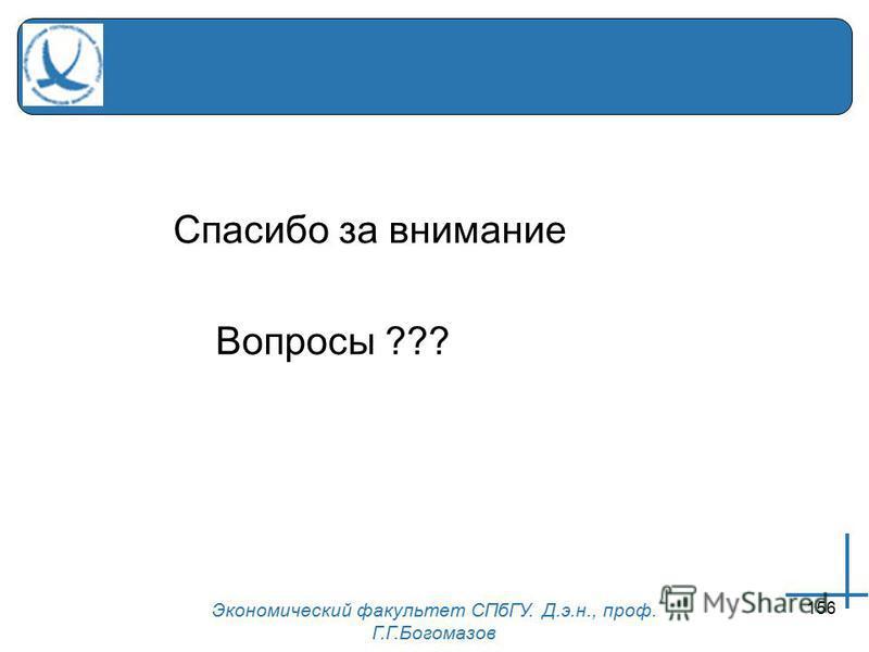 Экономический факультет СПбГУ. Д.э.н., проф. Г.Г.Богомазов 156 Спасибо за внимание Вопросы ???