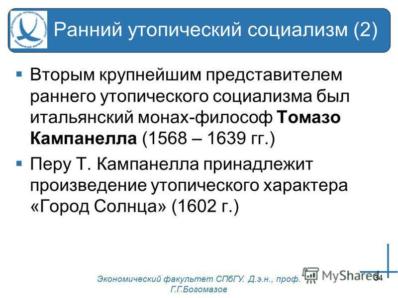 Экономический факультет СПбГУ. Д.э.н., проф. Г.Г.Богомазов 34 Ранний утопический социализм (2) Вторым крупнейшим представителем раннего утопического социализма был итальянский монах-философ Томазо Кампанелла (1568 – 1639 гг.) Перу Т. Кампанелла прина