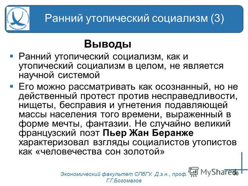 Экономический факультет СПбГУ. Д.э.н., проф. Г.Г.Богомазов 36 Ранний утопический социализм (3) Выводы Ранний утопический социализм, как и утопический социализм в целом, не является научной системой Его можно рассматривать как осознанный, но не действ
